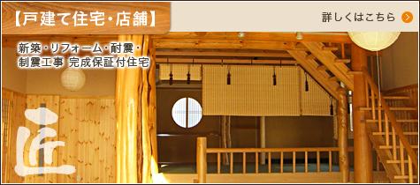 【 戸建て住宅 ・ 店舗】 新築・リフォーム・耐震・制震工事 完成保証付住宅