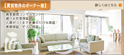 【 賃貸物件のオーナー様 】 満室経営コンサルタント 選べる空室保証 入居がつくまで家賃の100%保証・長期保証・ダブル保証