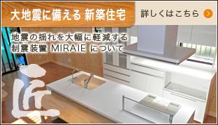 大地震に備える 新築住宅 地震の揺れを大幅に軽減する 制震装置 MIRAIE について
