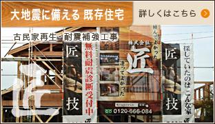 大地震に備える 既存住宅  古民家再生・耐震補強工事