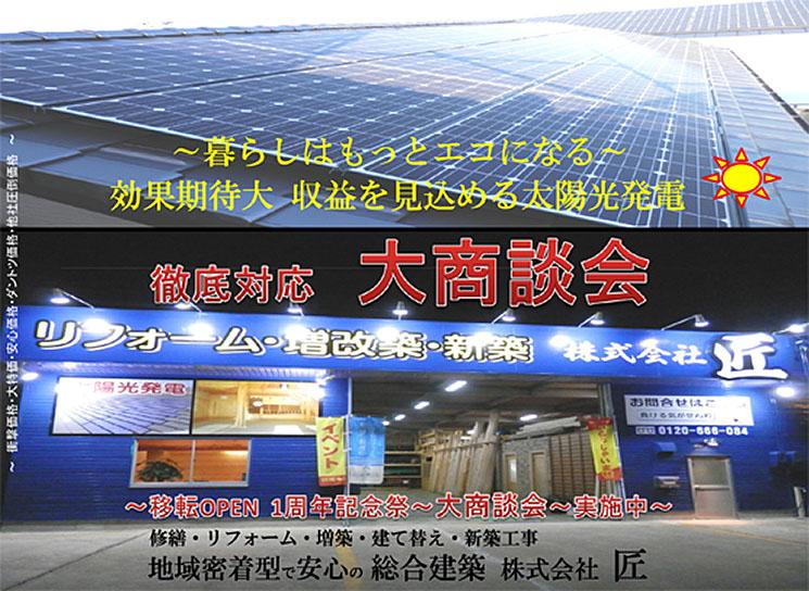 太陽光発電 最安値に挑戦 どこにも負けません!!知って得する太陽光発電