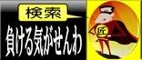 「負ける気がせんわ」検索 株式会社 匠 http://sumaipro.jp/